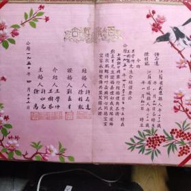 美满良缘一对结婚证1950年江苏省盐城县
