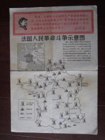 文革地图:法国人民革命斗争示意图(有毛主席图像和语录;1968年第一版一次印刷,8开)