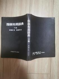 围棋布局辞典(下册)