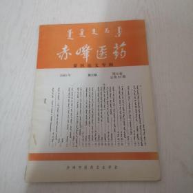 蒙文版期刊:赤峰医药,2000年第三期(蒙医论文专辑)