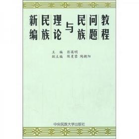 新编民族理论与民族问题教程