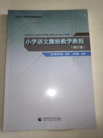 小学语文微格教学教程(修订版)未开封