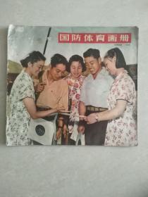 1956年10月出版《国防体育画册》26*24厘米