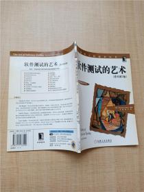 软件测试的艺术 原书第2版【内有笔记】