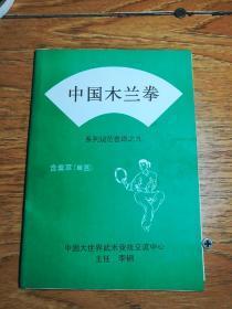 中国木兰拳 系列规范套路之九   含羞草(单圈)〔附勘误表〕