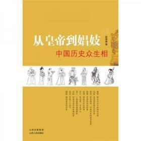 从皇帝到娼妓:中国历史众生相