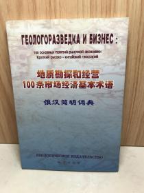 地质勘探和经营100条市场经济基本术语(俄汉简明词典)