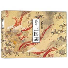绘本 三国志(国际安徒生奖得主安野光雅笔下的绝美三国)