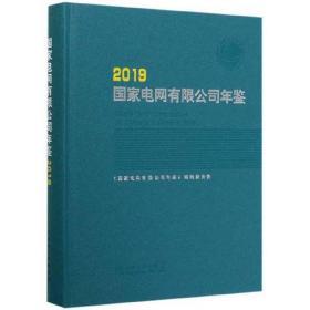 2019國家電網有限公司年鑒