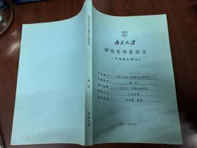 南京大学研究所毕业论文(申请博士学位)中国上市银行董事会治理研究
