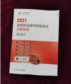人卫版·2021执业医师考试·考试达人:2021临床执业医师资格考试试题金典·教材·习题