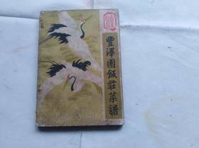 丰泽园饭庄菜谱,1981年一版一印 有渍痕,阅读使用没问题