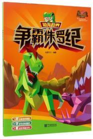 恐龙世界:争霸侏罗纪 [7-10岁]