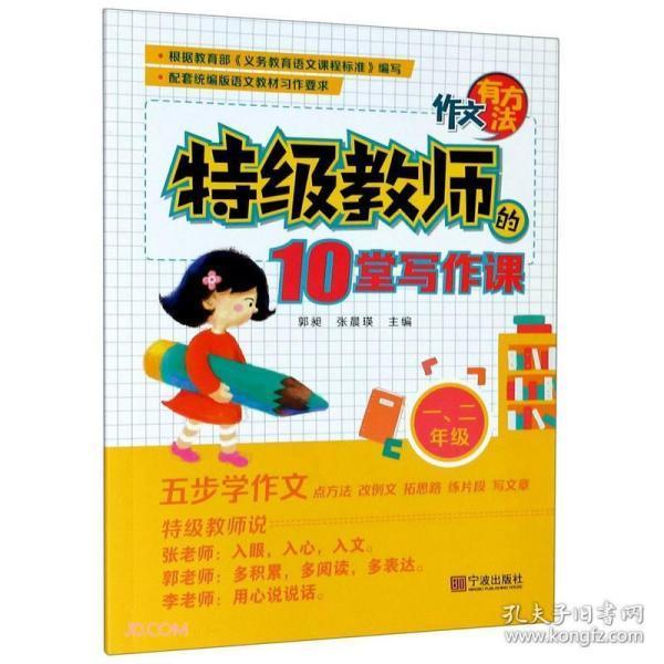 特级教师的10堂写作课(1\\2年级)/作文有方法
