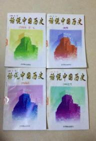 好学生一定要知道的话说中国历史  7南宋 金元.  8.明.  9.前清. 10.近代  有插图