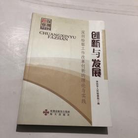 创新与发展 : 深圳检察工作改革创新的理论与实践