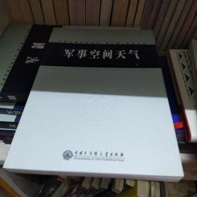 中国军事百科全书.102.军事空间天气(学科分册)