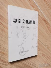 思南文化辞典