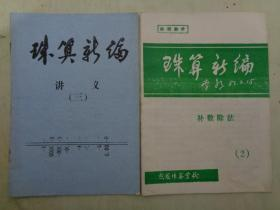 《珠算新编讲义(三)》《珠算新编(补数除法)2》【2册合售】