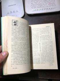 古今中外知识集锦(5册合售)1-10辑、11-20辑、21-30辑、41-50辑、51-60辑合订本  馆藏