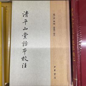 清平山堂话本校注(一版一印)
