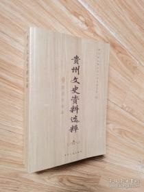 贵州文史资料选粹. 经济社会篇