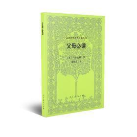 汉译世界教育经典丛书 父母必读
