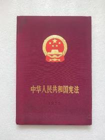 中华人民共和国宪法(1975)布面精装