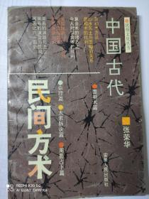 中国古代民间方术