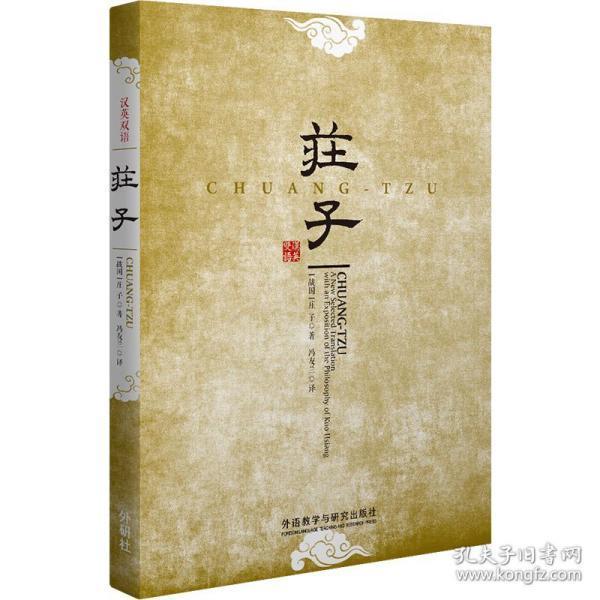 全新正版【外研社】庄子(汉英双语) 精装