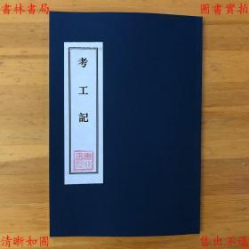 【复印件】考工记-(民)宋联奎辑-关中丛书-民国陕西通志馆铅印本