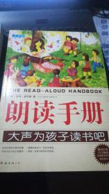 朗读手册   (大声为孩子读书吧   最适合读给孩子听的经典故事   最适合读给高年级孩子听的经典故事)