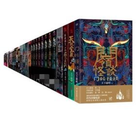 天下霸唱小说全集36册全套正版新书 鬼吹灯 鬼打墙 地底世界 贼猫