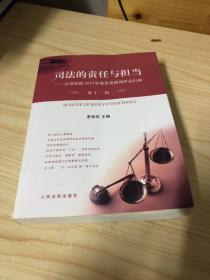 司法的责任与担当(第十一辑):江苏法院2019年度优秀新闻作品扫描