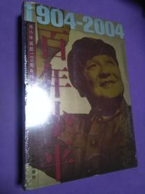 百年小平:1904-2004邓小平诞辰100周年
