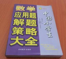 中国小学生 : 数学应用题解题策略大全