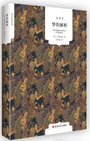 梦的解析 心理学家 西格蒙德·弗洛伊德 精神分析 心理分析 神分析学说 潜意识理论的读物书 正版