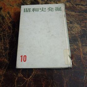 昭和史发掘10松木清张   品相看图