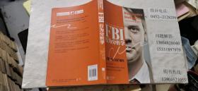 FBI行为分析学   16开本   包邮挂费