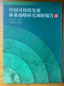 中国可持续发展林业战略研究调研报告(上)(下)