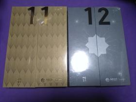 竞逐富强(11)不拘一格(12)【正版全新未开封 两册同售】