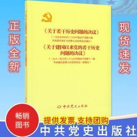 速发正)《关于若干历史问题的决议》和《关于建国以来党的若干历史问题的决议》