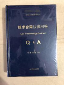 技术合同法律问答(全新未启封)