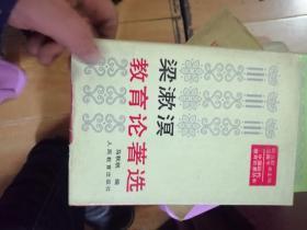 梁漱溟教育论著选(精装)