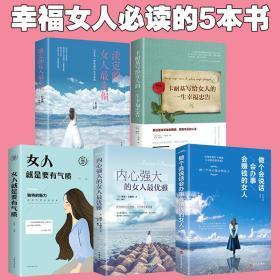 抖音同款全5册 做个会说话会办事会赚钱的女人卡耐基写给女人一生的幸福忠告内心强大最优雅淡定的女人最幸福女性励志畅销书排行榜