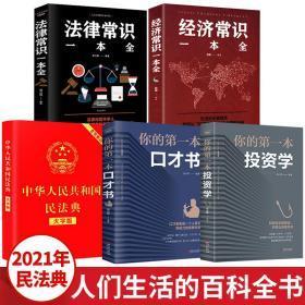 全套5册 民法典2021年版正版 法律常识一本全 法律类大全书籍中华人民共和国大字版中国明法典民典法婚姻法2020注释最新版新官方