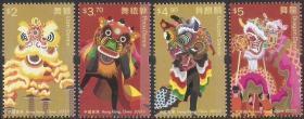 2021中国香港邮票 非物质文化遗产-龙狮文化,4全