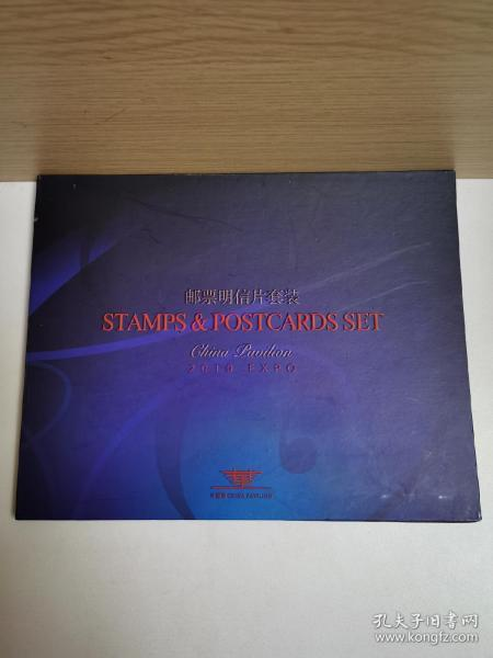 邮票明信片套装(2010)