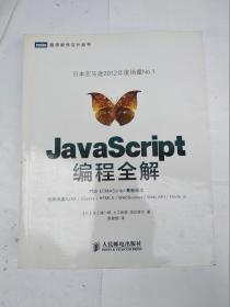 JavaScript编程全解