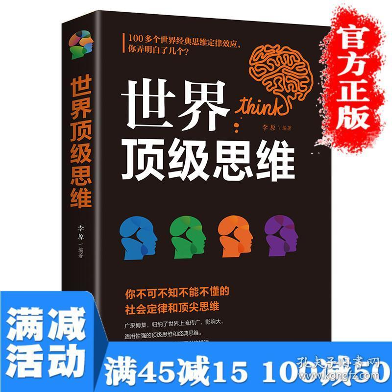 【多本优惠】世界顶级思维脑力开发心理学与记忆术左右脑思维开发训练快速提高增强大脑记忆方法和技巧智慧智商图书籍 畅销书